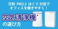 花粉・PM2.5対策に!空気清浄機