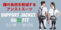 腰や身体の負担を軽減するアシストスーツ 「SUPPORT JACKET Bb+ FIT」直立・前傾からしゃがんだ姿勢まで、あらゆる作業姿勢に効果を発揮します。