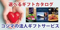 選べるギフトカタログ コジマの法人ギフトサービス