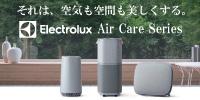 それは、空気も空間も美しくする。Air Care Series