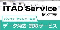 ソフマップの「ITADサービス」はIT資産の購入から買取・リサイクルまで、IT資産をライフサイクル全体でサポートする法人様向けサービスです。