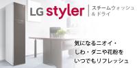 LG Stylerで気になるニオイ・しわ・ダニや花粉をいつでもリフレッシュ