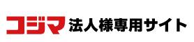 法人専用コジマ.com